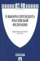 Федеральный закон о выборах президента РФ № 19-ФЗ